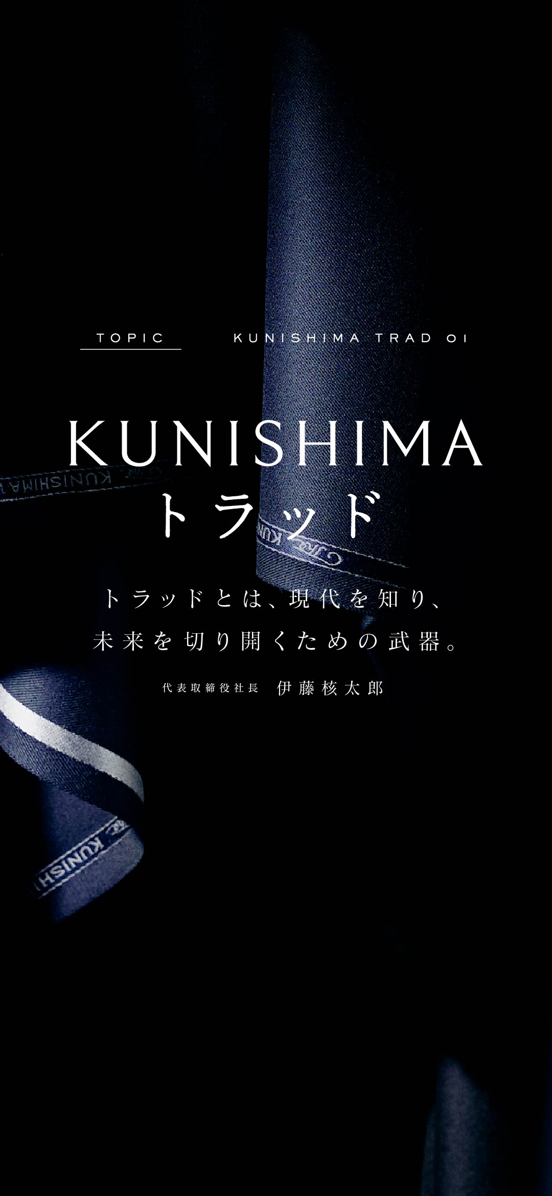 TOPIC KUNISHIMAトラッド 01