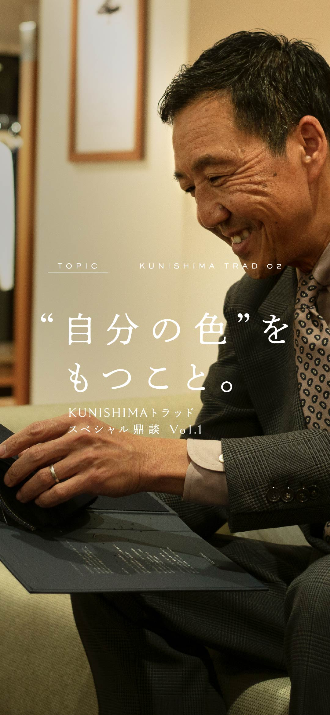 TOPIC KUNISHIMAトラッド 02